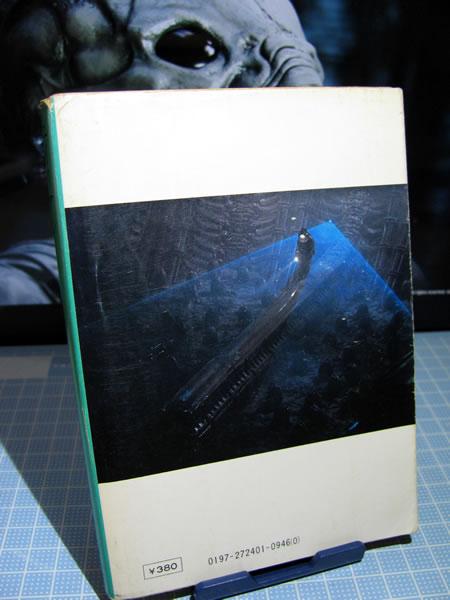 alien_novel_02.jpg