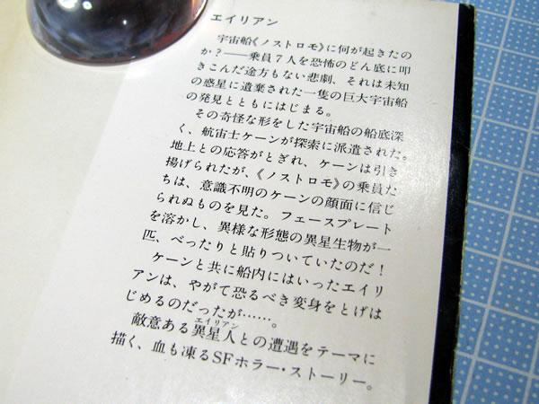 alien_novel_06.jpg