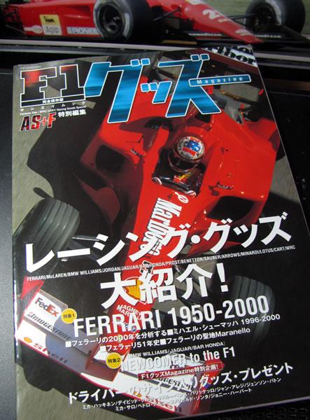 asf_f1_goods_magazine_01.jpg