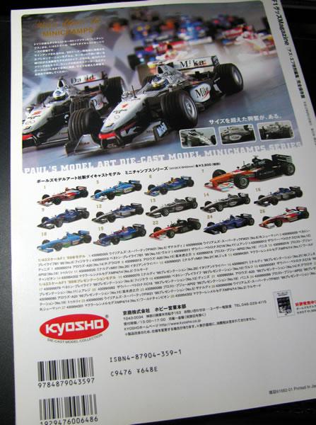asf_f1_goods_magazine_02.jpg