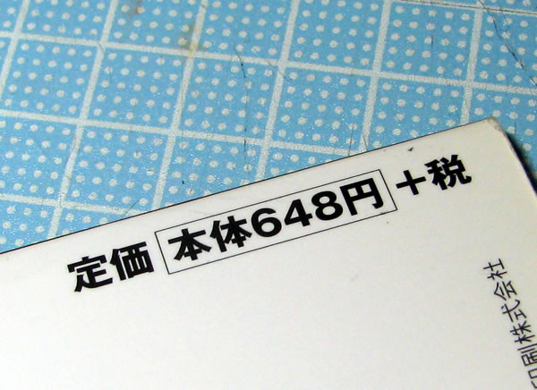 asf_f1_goods_magazine_ura_01.jpg