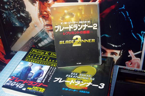 bladerunner_book_123.jpg