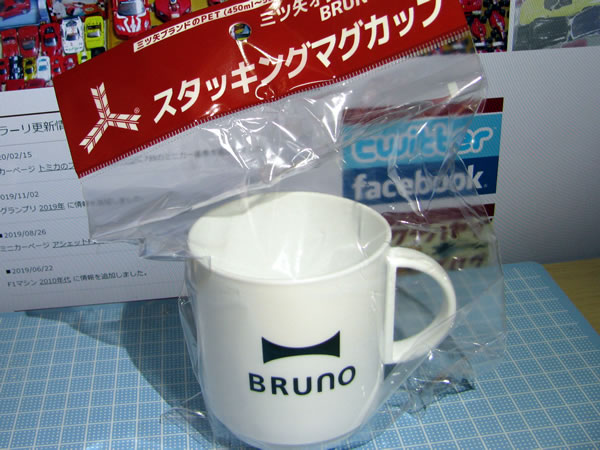 bruno_02.jpg