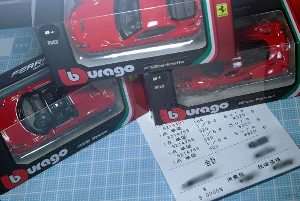 burago_64_f12_458s_enzo_price.jpg