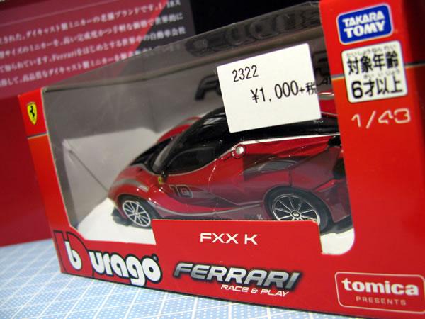 burago_tomica_43_fxxk_package_price.jpg