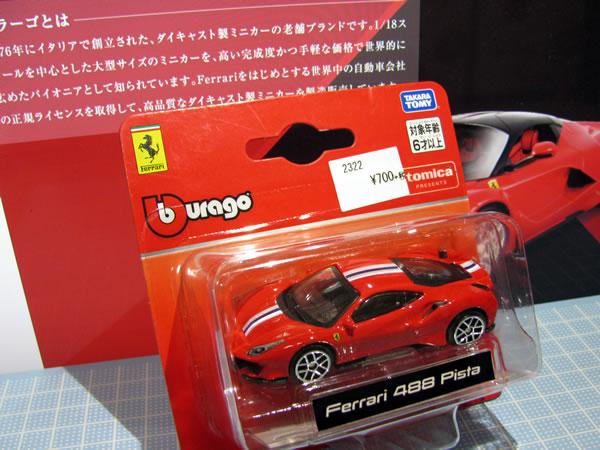 burago_tomica_64_pista_package_01.jpg