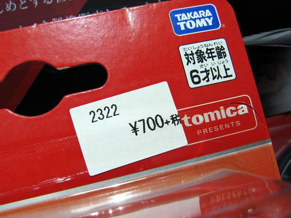 burago_tomica_64_pista_package_02.jpg