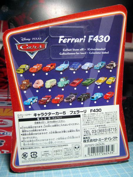 cars_ferrari_f430_05.jpg