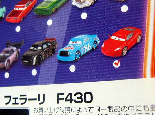 cars_ferrari_f430_08.jpg