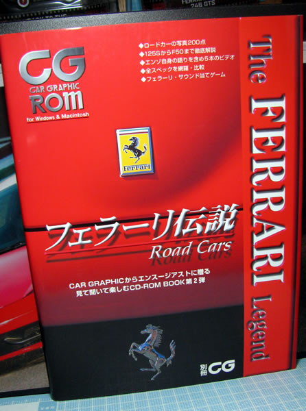 cg_ferrari_densetsu_01.jpg