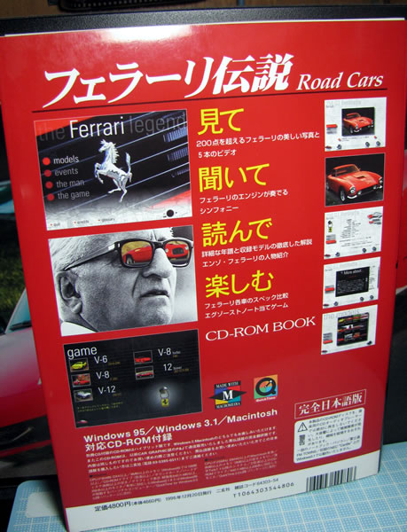 cg_ferrari_densetsu_02.jpg