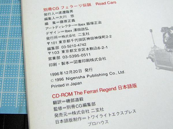cg_ferrari_densetsu_09.jpg