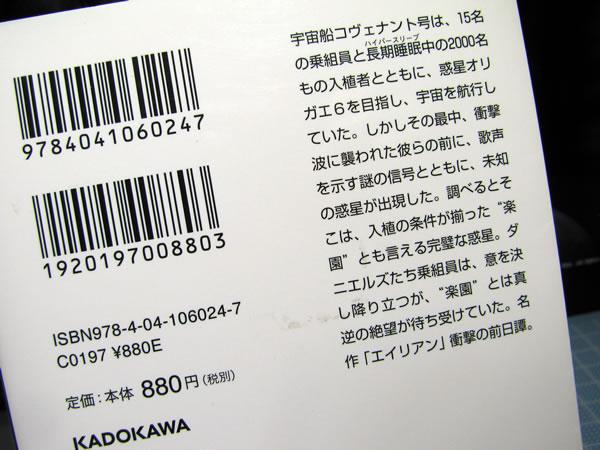 covenant_novel_02.jpg