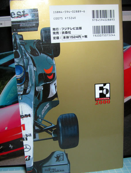 f1_tv_handbook_2000_02.jpg