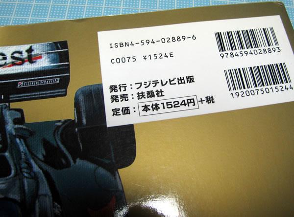 f1_tv_handbook_2000_03.jpg