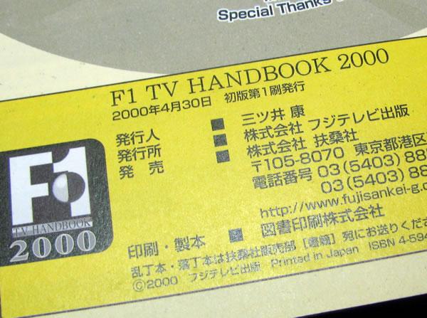 f1_tv_handbook_2000_04.jpg