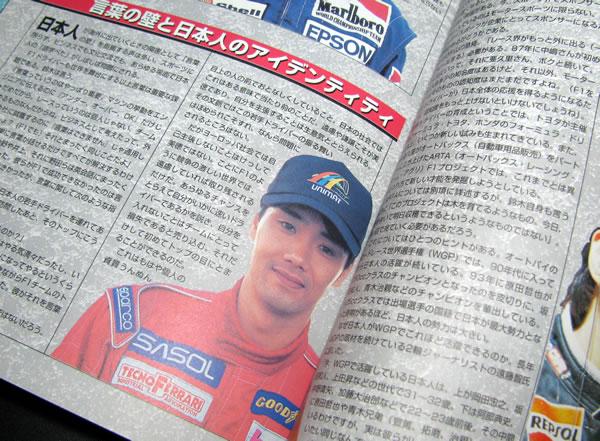 f1_tv_handbook_2000_10.jpg