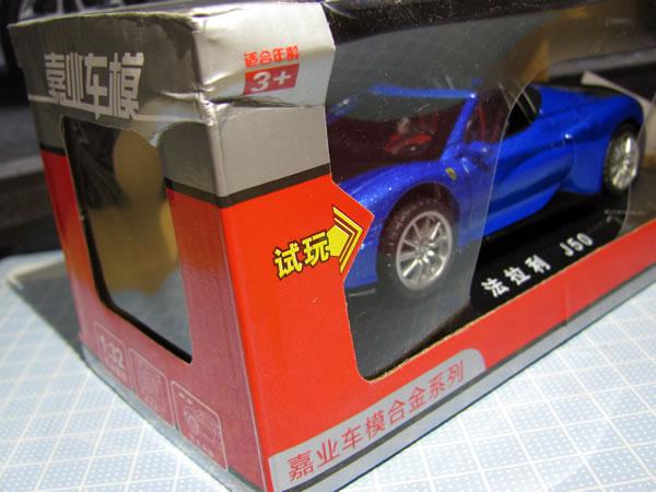 ferrari_j50_ebay_package_10.jpg