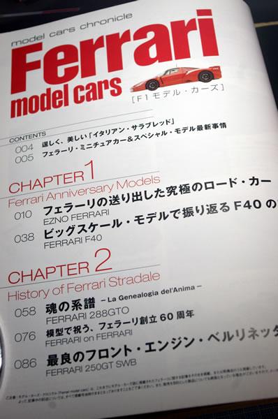 ferrari_modelcars_2009_01_02.jpg