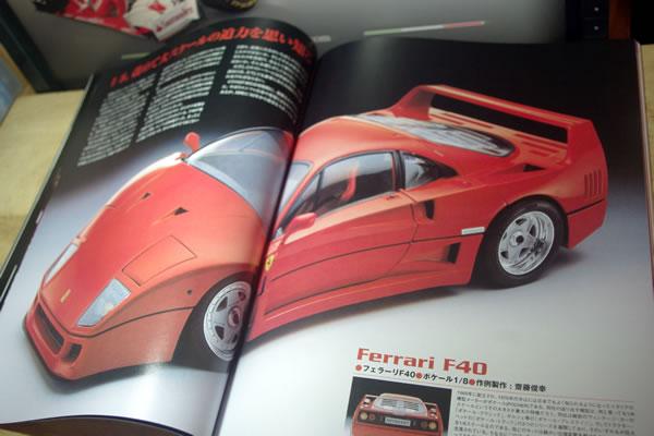 ferrari_modelcars_2009_01_04.jpg