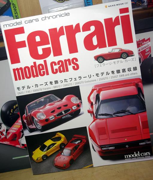 ferrari_modelcars_2009_01_hyoshi.jpg