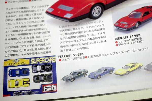 ferrari_modelcars_2009_02_06.jpg