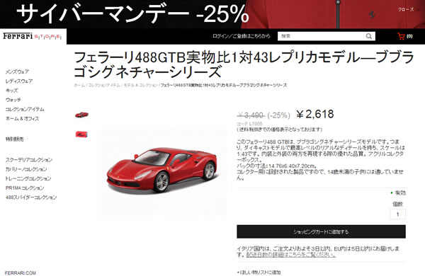 ferrari_store_488gtb_cap.jpg