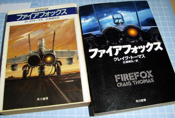 firefox_novel_01.jpg