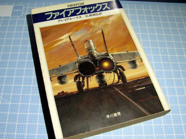 firefox_novel_02.jpg