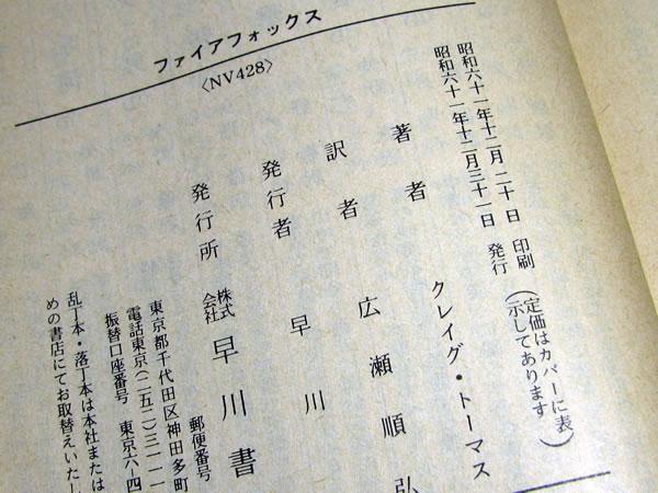 firefox_novel_03.jpg