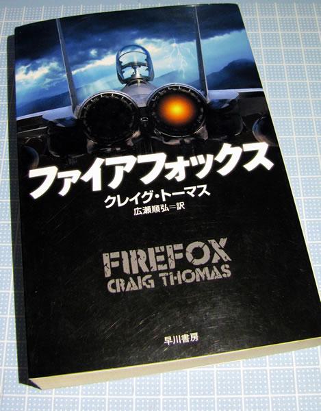 firefox_novel_06.jpg