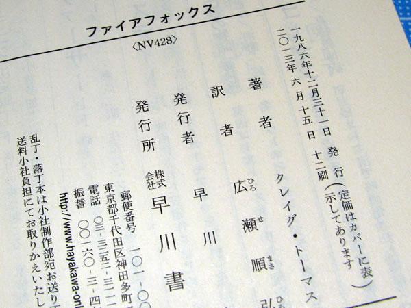firefox_novel_07.jpg