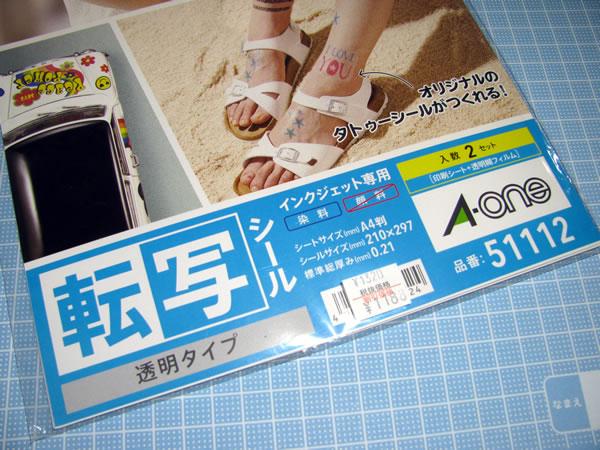fujimi_24_ferrari_shell_13.jpg