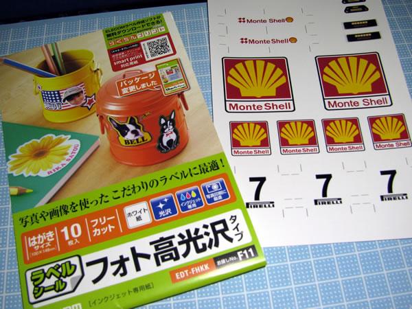 fujimi_24_ferrari_shell_24.jpg