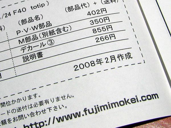 fujimi_ferrari_24_f40_totip_inst_02.jpg