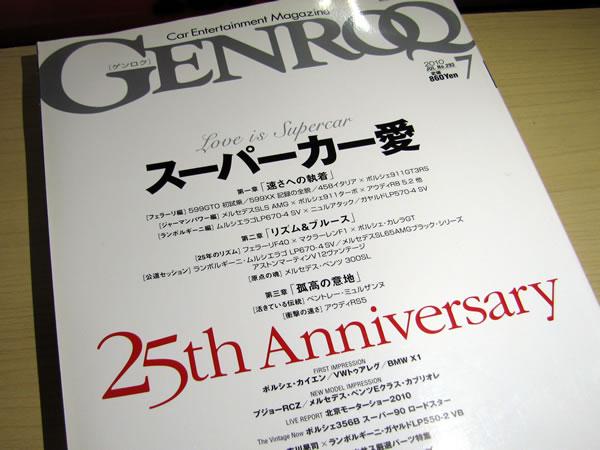 genroq_t_10.jpg