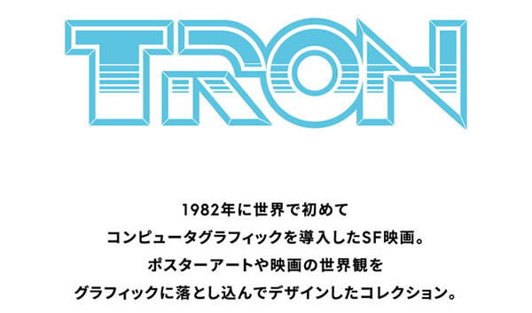 gu_tron_t_03_02.jpg