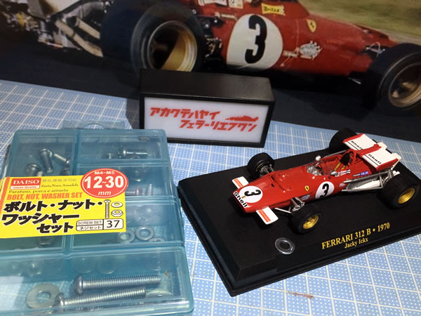 hachette_f1_33_312b_no3_daiza_02.jpg