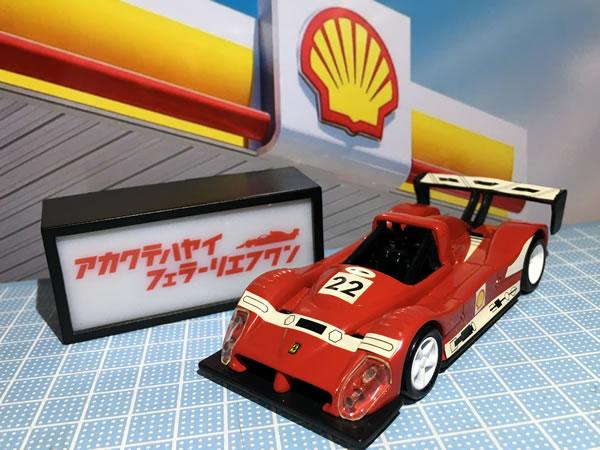 hotwheel_odaiba_shell_43_333sp_front_01.jpg