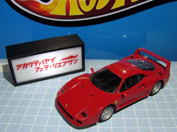 hotwheels_43_ferrari_f40_red_001.jpg