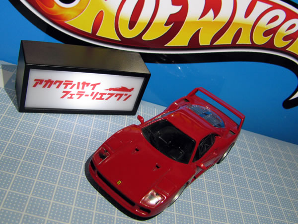 hotwheels_43_ferrari_f40_red_006.jpg