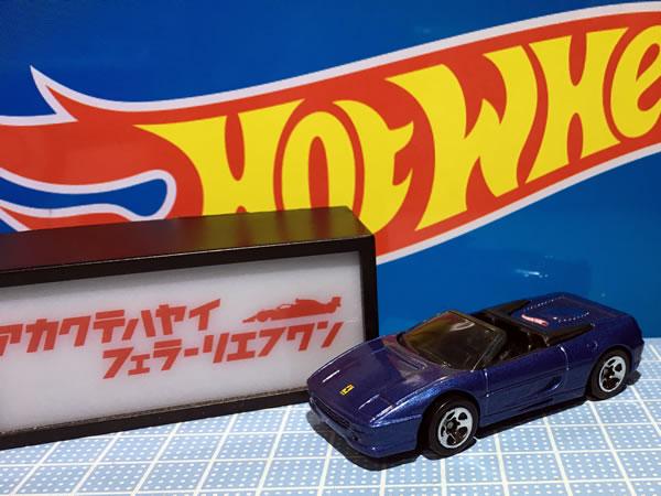 hw_64_f355spider_blue_front_01.jpg