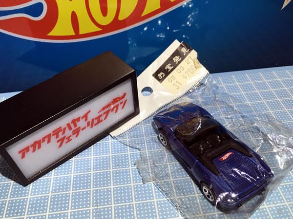 hw_64_f355spider_blue_package_01.jpg