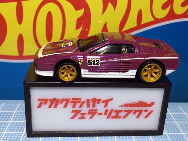 hw_64_ferrari_racer_2008_19_f512m_side.jpg