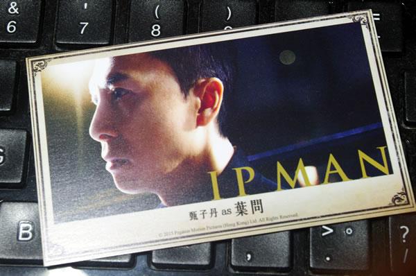 ipman_keishou_card_02.jpg