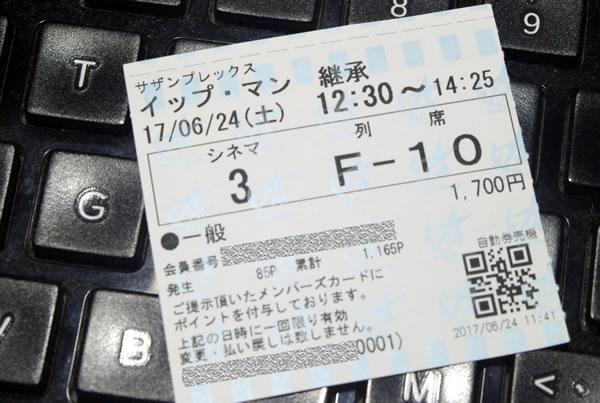 ipman_keishou_ticket.jpg