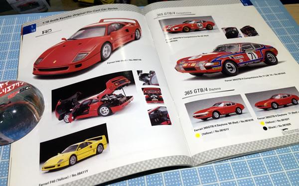kyosho_catalog_16_17.jpg