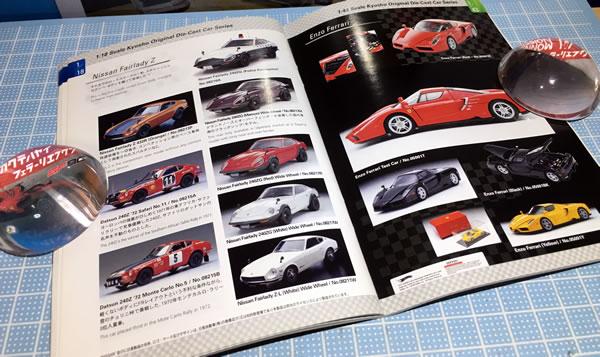 kyosho_catalog_48_49.jpg