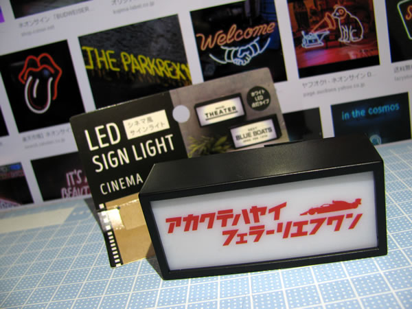 led_sign_light_akahaya_09.jpg