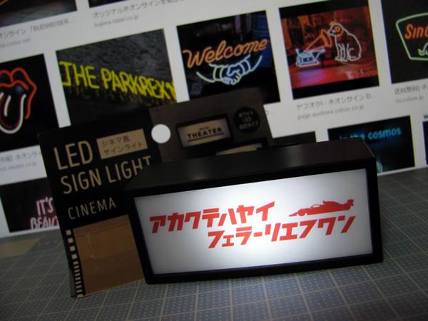 led_sign_light_akahaya_10.jpg